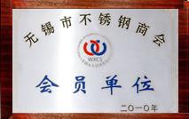 钢玉不锈钢会员单位证书