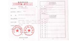 钢玉不锈钢税务证书