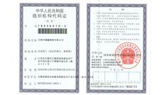 钢玉不锈钢组织代码证书