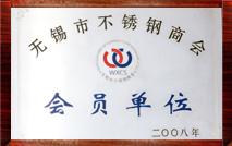 钢玉不锈钢2008年会员单位证书